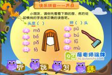 学前班拼音《声母 f》FLASH动画课件下载