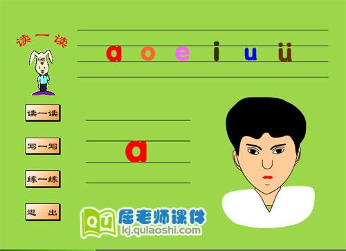 幼儿园汉语拼音《拼音入门》FLASH课件1