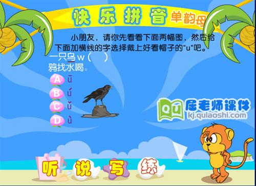 学前班拼音《单韵母 u》FLASH课件4