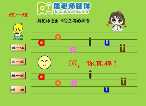 幼儿园汉语拼音《拼音入门》FLASH课件3