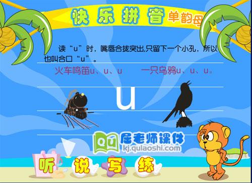 学前班拼音《单韵母 u》FLASH课件1