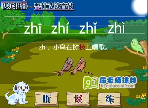 学前班拼音《整体认读音节 zhi》FLASH课件2