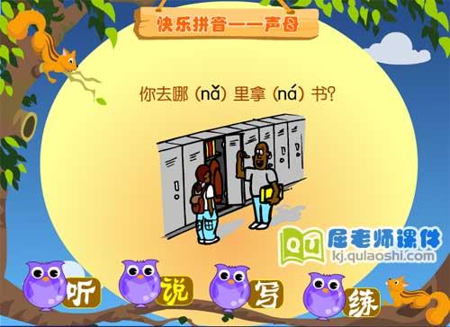 学前班拼音《声母 n》FLASH动画课件3