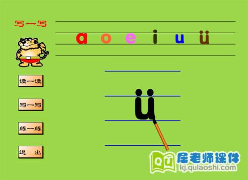 幼儿园汉语拼音《拼音入门》FLASH课件2