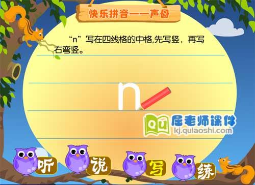 学前班拼音《声母 n》FLASH动画课件4