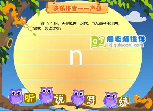 学前班拼音《声母 n》FLASH动画课件1