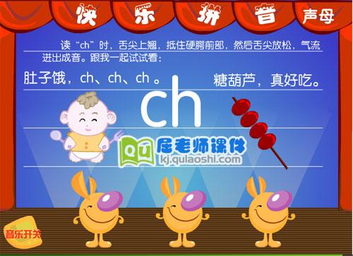 学前班拼音《声母 ch》FLASH动画课件1
