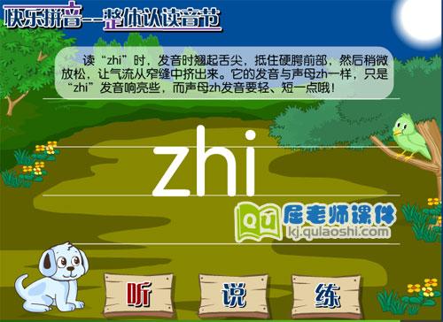 学前班拼音《整体认读音节 zhi》FLASH课件1