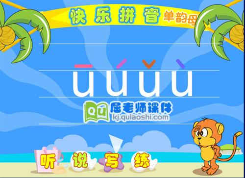 学前班拼音《单韵母 u》FLASH课件2