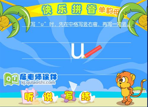 学前班拼音《单韵母 u》FLASH课件3