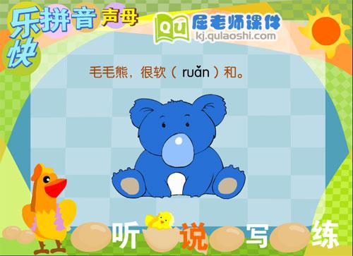 学前班拼音《声母 r》FLASH动画课件2