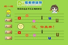 幼儿园汉语拼音《拼音入门》FLASH课件