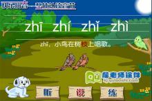 学前班拼音《整体认读音节 zhi》FLASH课件