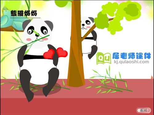 大班语言课件《动物妈妈的爱》FLASH动画课件4