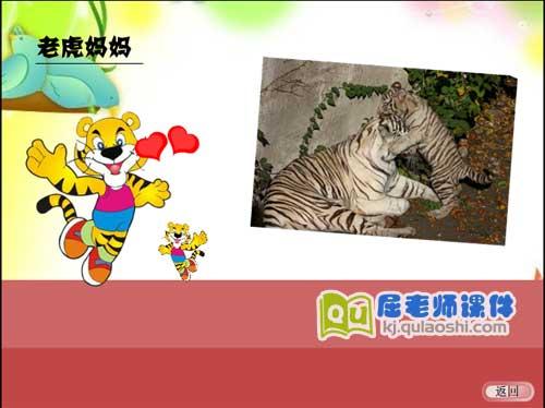大班语言课件《动物妈妈的爱》FLASH动画课件3