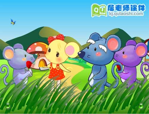 大班语言课件《老鼠娶新娘》FLASH动画课件1