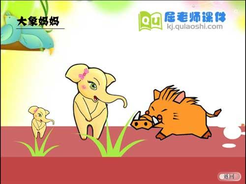 大班语言课件《动物妈妈的爱》FLASH动画课件2