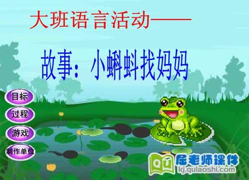 大班语言课件《小蝌蚪找妈妈》FLASH动画课件1
