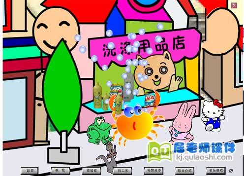 大班语言课件《小螃蟹找工作》FLASH动画课件4