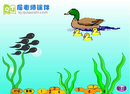大班语言课件《小蝌蚪找妈妈》FLASH动画课件3