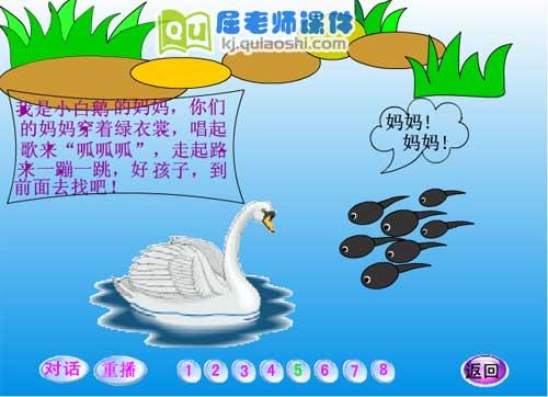 大班语言课件《小蝌蚪找妈妈》FLASH动画课件5