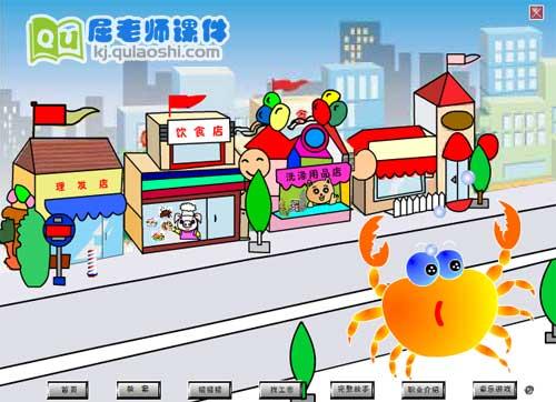 大班语言课件《小螃蟹找工作》FLASH动画课件1