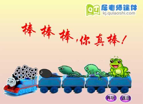 大班语言课件《小蝌蚪找妈妈》FLASH动画课件6