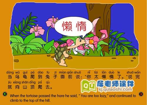 大班语言课件《龟兔赛跑》FLASH动画课件4
