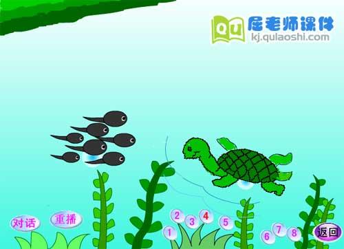 大班语言课件《小蝌蚪找妈妈》FLASH动画课件4