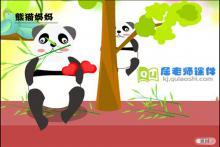 大班语言课件《动物妈妈的爱》FLASH动画课件