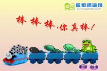 大班语言课件《小蝌蚪找妈妈》FLASH动画课件