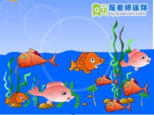 中班语言课件《最美丽》FLASH动画课件1