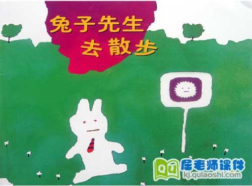 中班语言课件《兔子先生去散步》FLASH动画课件1