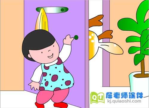 中班语言课件《请进来》FLASH动画课件2