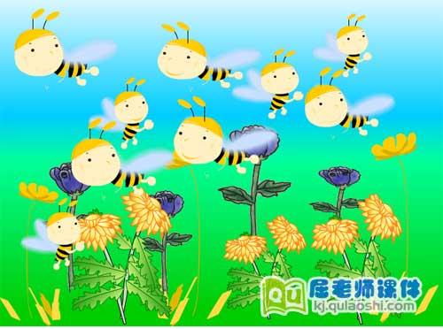 中班语言课件《最美丽》FLASH动画课件2