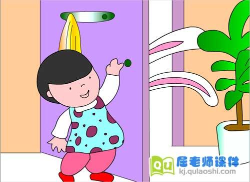 中班语言课件《请进来》FLASH动画课件1