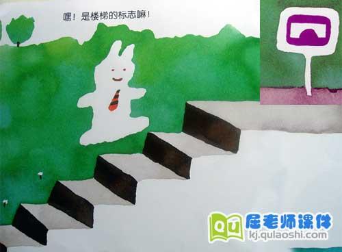 中班语言课件《兔子先生去散步》FLASH动画课件3