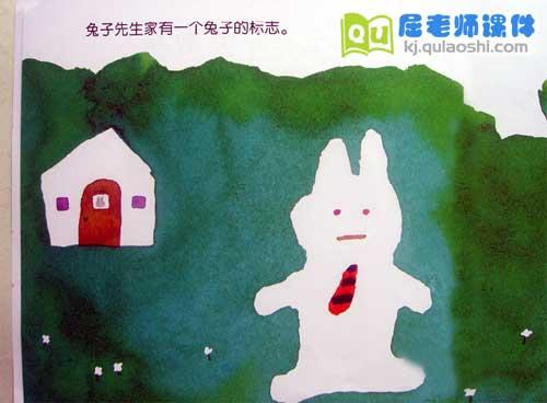 中班语言课件《兔子先生去散步》FLASH动画课件2