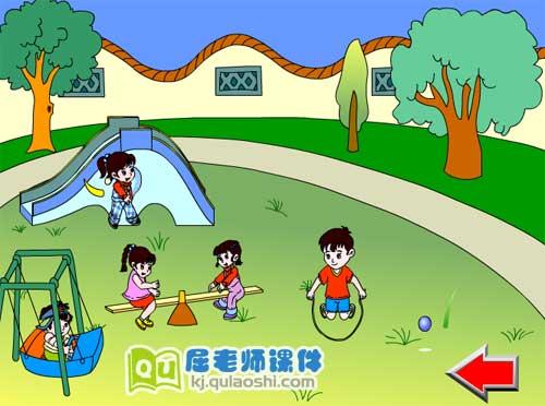 中班语言课件《最美丽》FLASH动画课件3