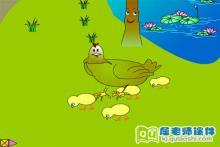 中班语言课件《动物的雨伞》FLASH动画课件