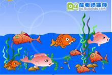 中班语言课件《最美丽》FLASH动画课件