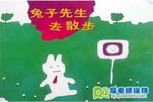 中班语言课件《兔子先生去散步》FLASH动画课件