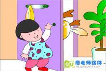 中班语言课件《请进来》FLASH动画课件