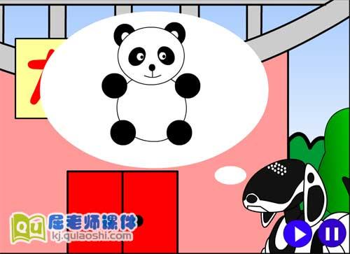 小班语言课件《机器人开戏院》FLASH动画课件2