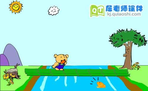 小班语言《小熊过桥》FLASH动画课件3