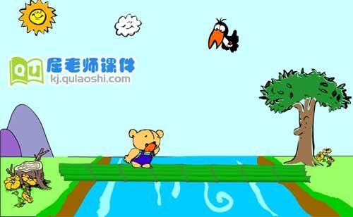 小班语言《小熊过桥》FLASH动画课件2