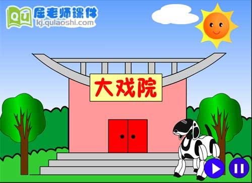 小班语言课件《机器人开戏院》FLASH动画课件1