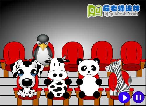 小班语言课件《机器人开戏院》FLASH动画课件4