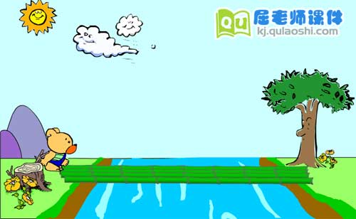 小班语言《小熊过桥》FLASH动画课件1