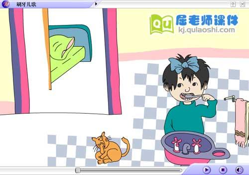 小班语言《天天刷牙刷牙歌》FLASH动画课件1